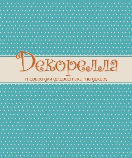 Декорелла 3