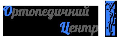 Ортопедичний центр лого