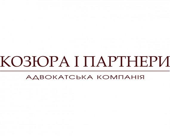 лого КОЗЮРА і ПАРТНЕРИ1
